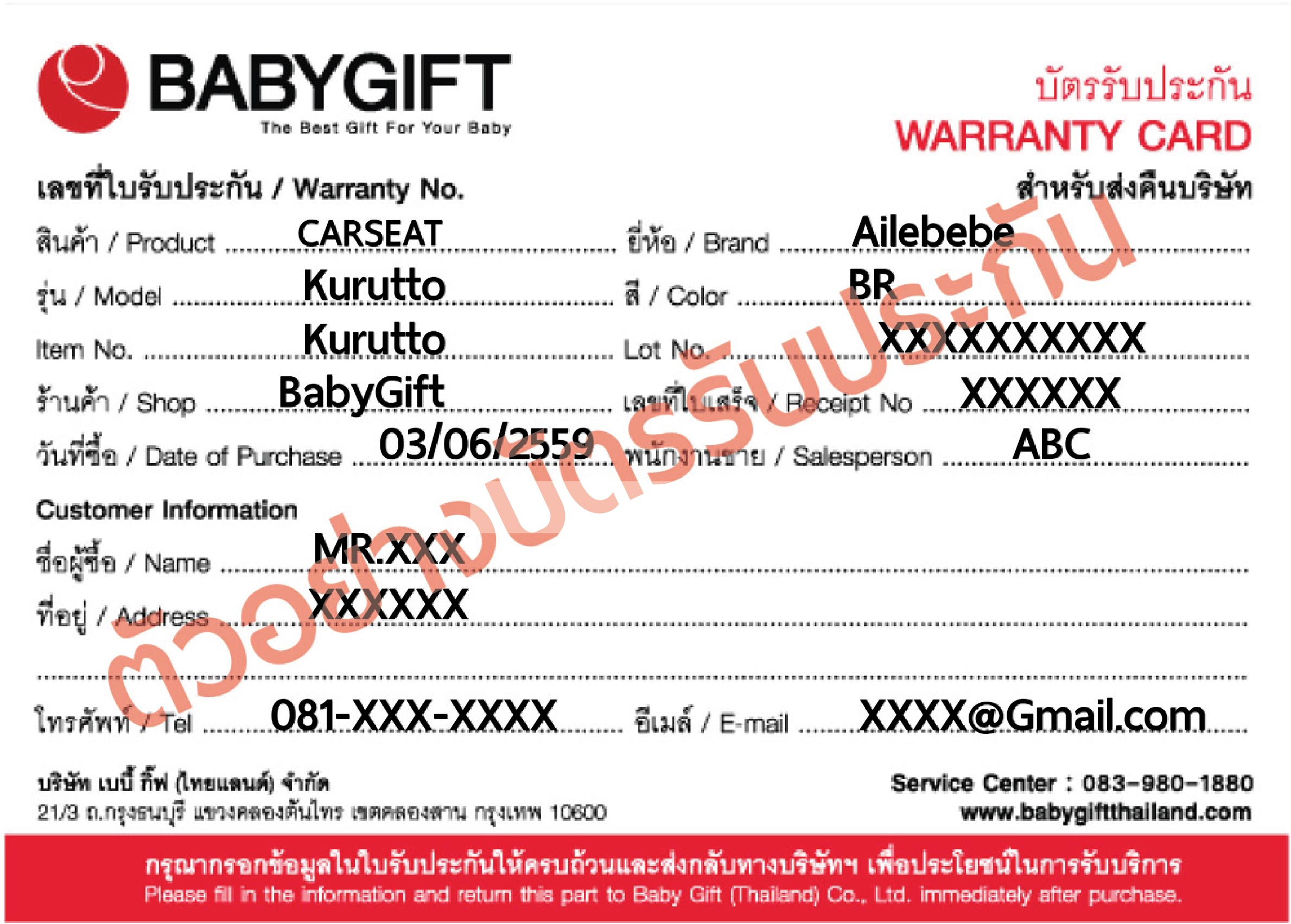 Baby Gift Thailand Services Example Waranty Card 01
