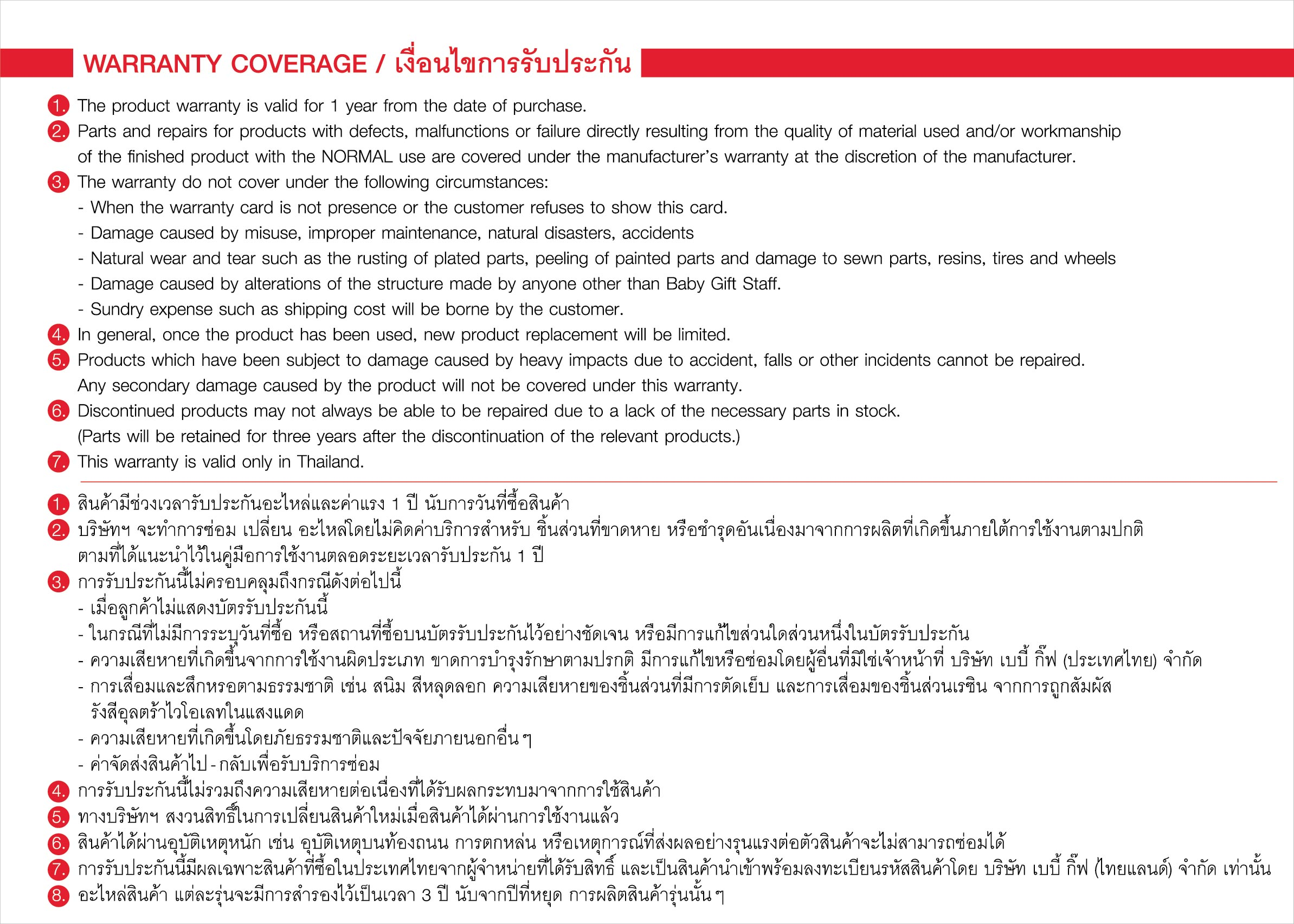 Baby Gift Thailand Services Example Waranty Card 02